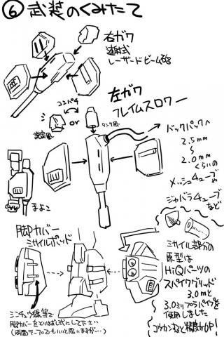 ガンステイド組み立て図p08