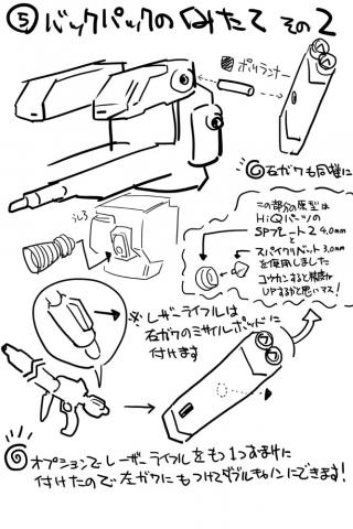 ガンステイド組み立て図p07