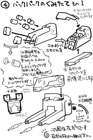 ガンステイド組み立て図p06