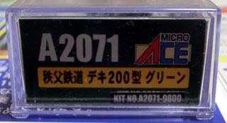 A2071 秩父鉄道 デキ200型 グリーン
