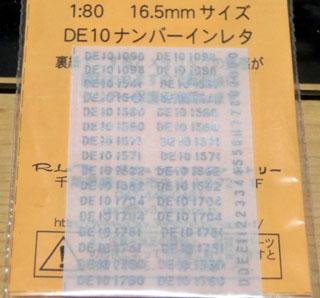 レボリューションファクトリーのDE10用インレタ