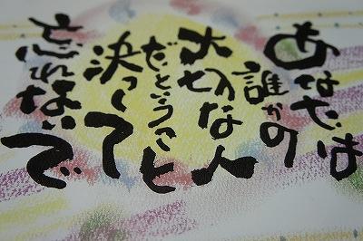 映太さん書3