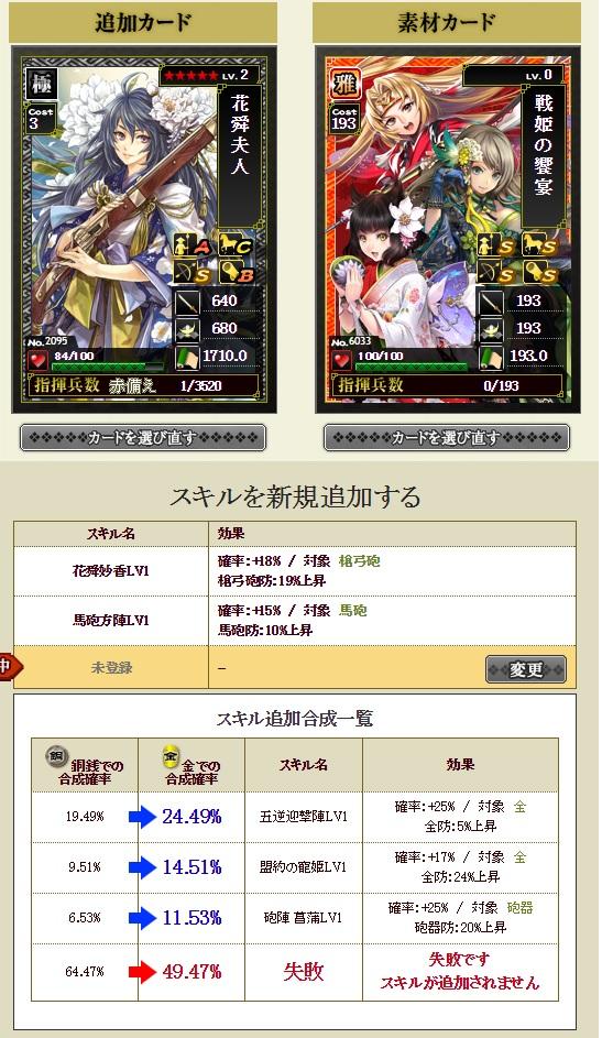 夫人 合成2 戦姫