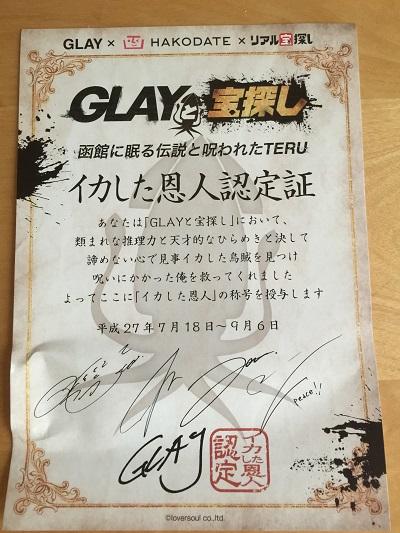 glay02.jpg