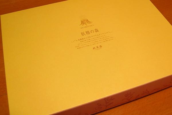 20141213_miyage-20.jpg
