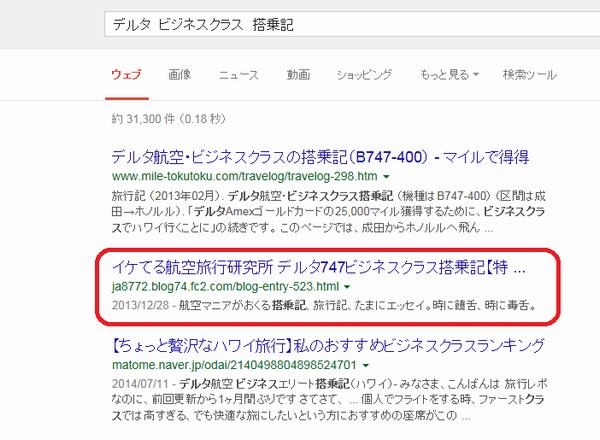 20141224_google011.png