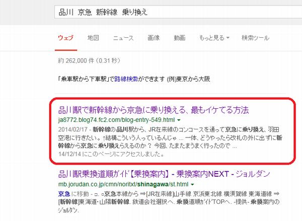20141224_google022.png