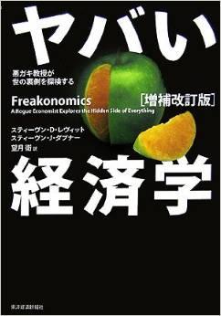 20150302-yabaikeizaigaku.png