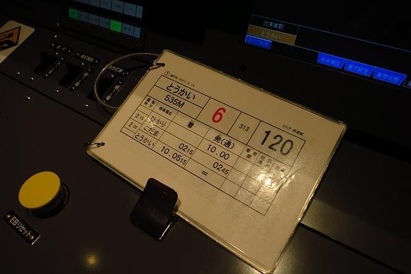 Linear-Tetsudo-103.jpg