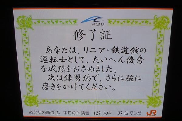Linear-Tetsudo-104.jpg