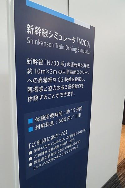 Linear-Tetsudo-105.jpg
