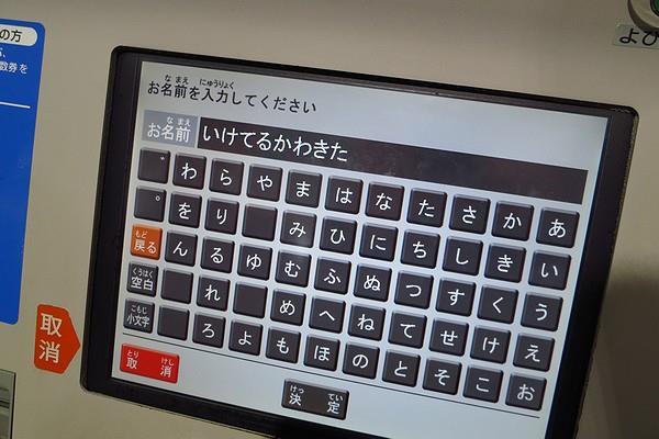 Linear-Tetsudo-116.jpg
