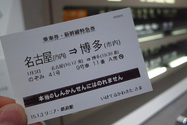 Linear-Tetsudo-118.jpg