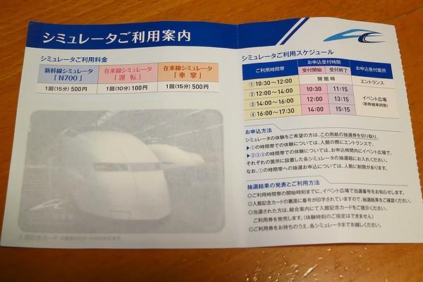 Linear-Tetsudo-91.jpg
