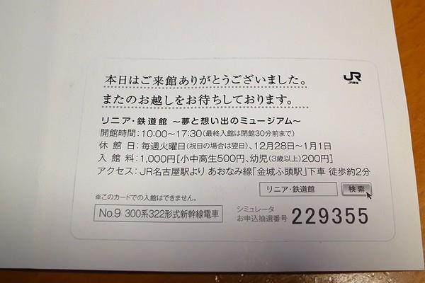Linear-Tetsudo-92.jpg