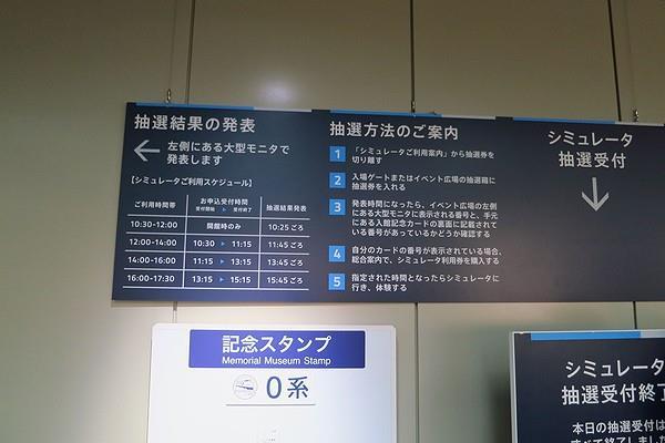 Linear-Tetsudo-93.jpg