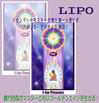 lipo 1