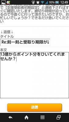 Screenshot_2015-08-11-12-49-11.png