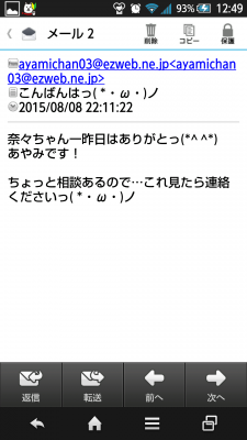 Screenshot_2015-08-11-12-49-31.png