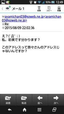 Screenshot_2015-08-11-12-49-51.png