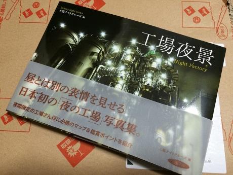 『工場夜景』写真集
