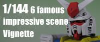 「怪力フラウ」「殴って何故悪い!」「ラルの最後」「セイラ入浴」「フラウとキッカのシャワーシーン」「シャアのシャワーシーン」の6つです