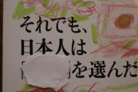 加藤陽子著書