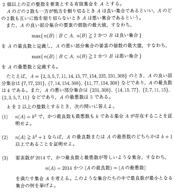 waseda_kyoiku_2014_q4.png