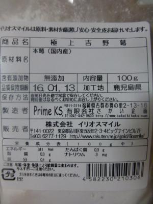 P1110930_convert_20150214210757.jpg