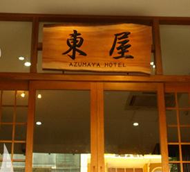 AZUMAYA.jpg