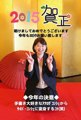 2015年ちかちゃん年賀状