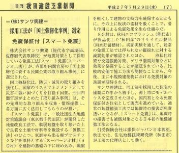 建設工業新聞-crop