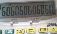 日商3級から税務コンサルタントへの道~ムダな税金は払うべからず~-マイ電卓