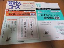 日商3級から税務コンサルタントへ!そこから簿記講師に!!-会計人コース