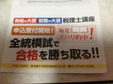日商3級から税務コンサルタントへ!そこから簿記講師に!!-大原