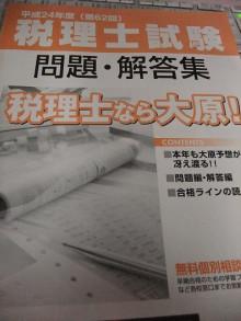 日商3級から税務コンサルタントへ!そこから簿記講師に!!-問題