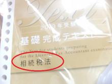 日商3級から税務コンサルタントへ!そこから簿記講師に!!-20120911