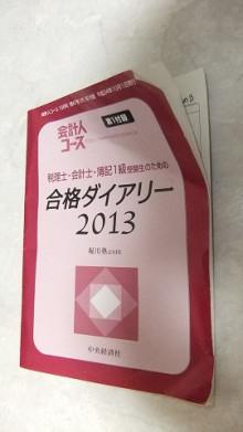 日商3級から税務コンサルタントへ!そこから簿記講師に!!-手帳