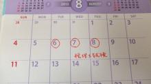 日商3級から税務コンサルタントへ!そこから簿記講師に!!-税理士試験日程