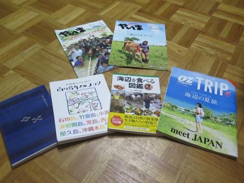 石垣島で買った本