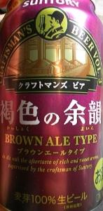 エールタイプビール