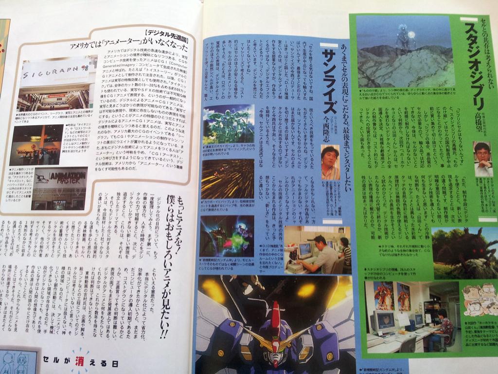 月刊ニュータイプ10月号(1998年)h