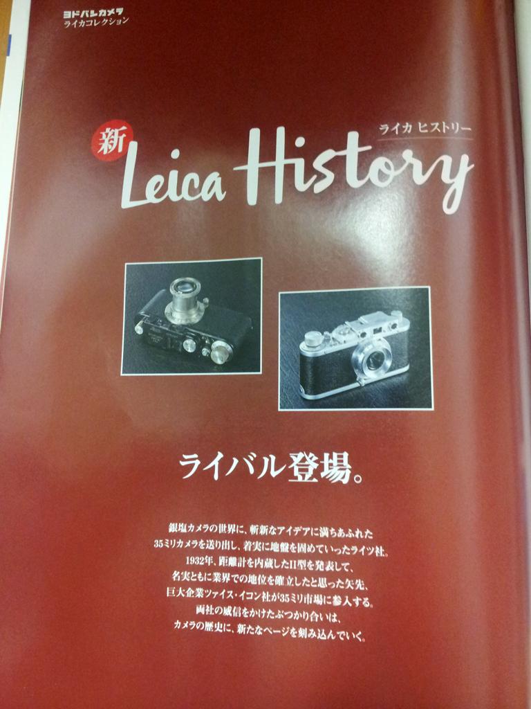 Leica History1