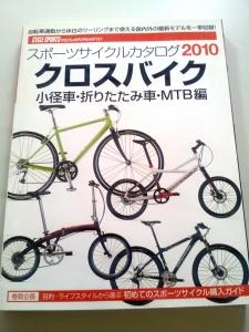 スポーツサイクルa