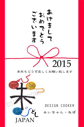 2015年賀状 デザインクッカー