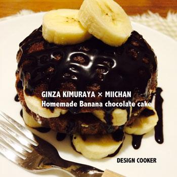 バナナチョコレートケーキ おしゃれ ビンテージアメリカン