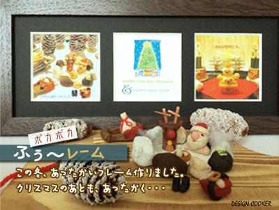 デザインクッカー 雑貨 額縁写真イラスト サンタ トナカイ 鏡餅 ひつじ 温泉 2015 年末年始