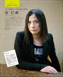 tsuji245x300.jpg