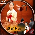 漢城別曲-正(ハンソンビョルゴク)汎用