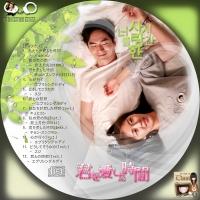 君を愛した時間OST☆-1